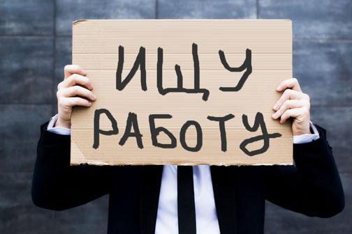 Психологические последствия безработицы