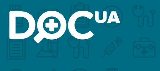 Быстрый поиск лучшего медицинского центра на портале «Doc.ua»